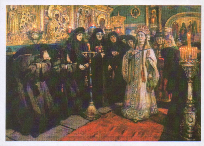 """Vasilijs Surikovs 1988. gads """"Carevnas sieviešu klostera apmeklējums."""" mākslas pastkarte 15x10,5 cm"""