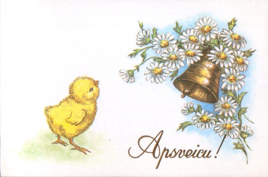 "Apsveikuma pastkarte ""Apsveicu!"" 1992. gada R. Gulbe 14x9 cm"