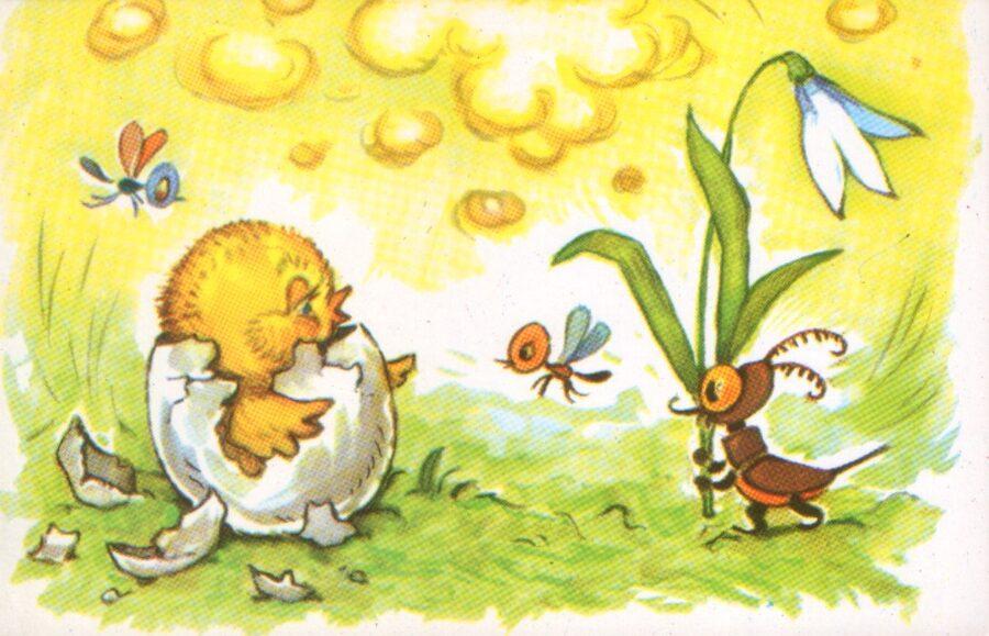 """Apsveikuma pastkarte """"Priecīgas Lieldienas!"""" 1992. gada Margarita Stāraste 14x9 cm"""